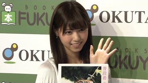 乃木坂46西野七瀬、写真集「普段着」発売記念イベント開催(動画あり)