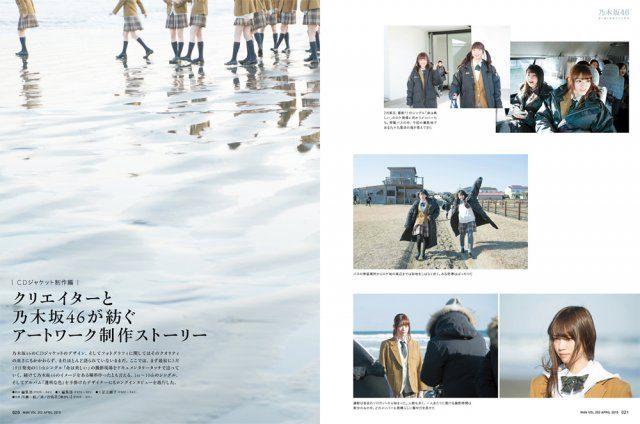 「月刊MdN」2015年4月号誌面より。