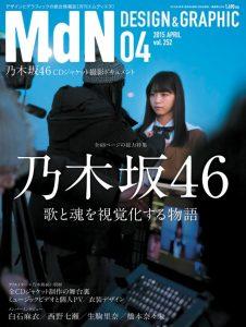 「月刊MdN」2015年4月号表紙