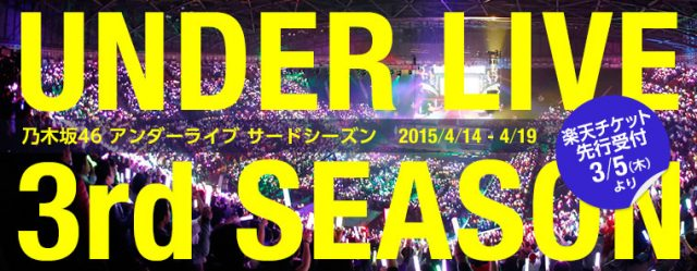 「乃木坂46 アンダーライブ サード・シーズン」21日より一般発売スタート