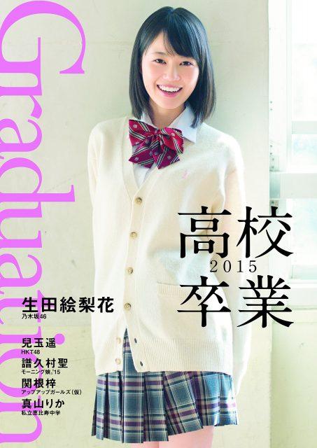 Graduation-高校卒業-2015 表紙:生田絵梨花