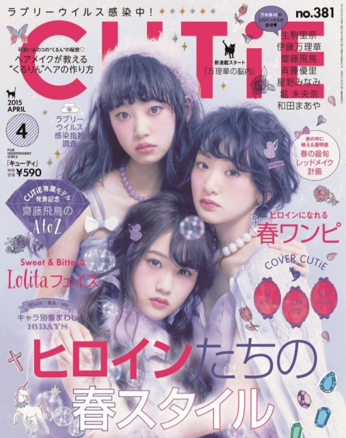 CUTiE 2015年 4月号 表紙