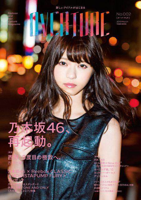 「OVERTURE 002」表紙巻頭に西野七瀬、乃木坂46を34P大特集【本日発売】