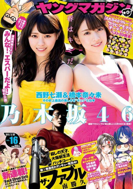 ヤングマガジン 第16号