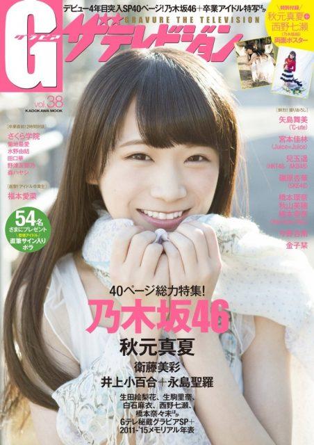 Gザテレビジョン vol.38 表紙
