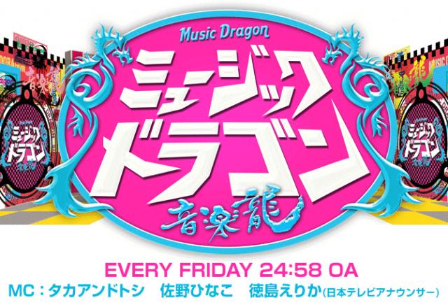 今夜「ミュージックドラゴン」に乃木坂46