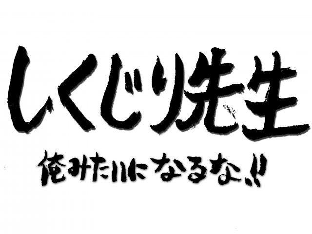 今夜「しくじり先生」深夜最終回に乃木坂46高山一実