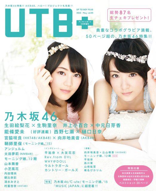 「UTB+」vol.25 表紙巻頭に生田絵梨花&生駒里奈、50P超の乃木坂46特集!