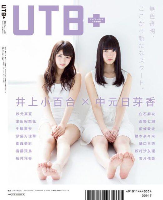UTB+ vol.25 裏表紙