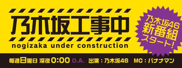 乃木坂46の新番組「乃木坂工事中」今夜スタート!西野七瀬を特集!