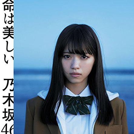 乃木坂46 11thシングル「命は美しい」