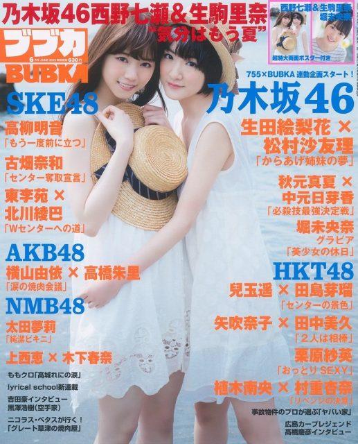 [雑誌] 表紙:西野七瀬・生駒里奈 「BUBKA 2015年6月号」4/30発売!