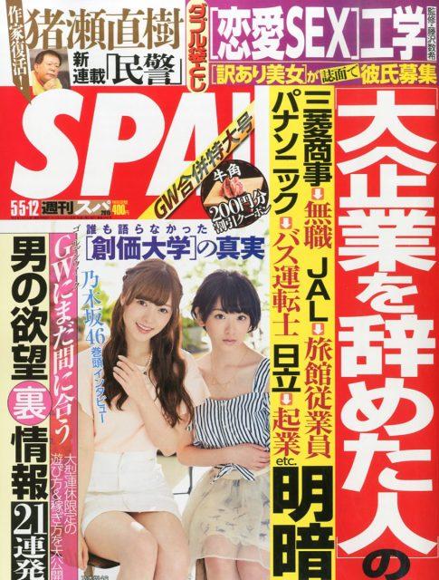 [雑誌] 表紙:白石麻衣・生駒里奈 「週刊SPA! 2015年5月12日号」4/28発売!