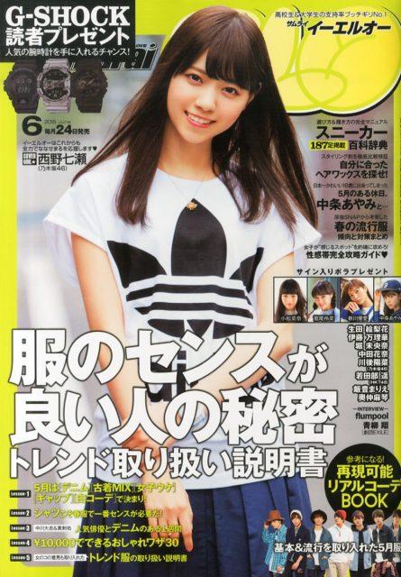 [雑誌] 表紙:西野七瀬 「Samurai ELO 2015年6月号」4/24発売!