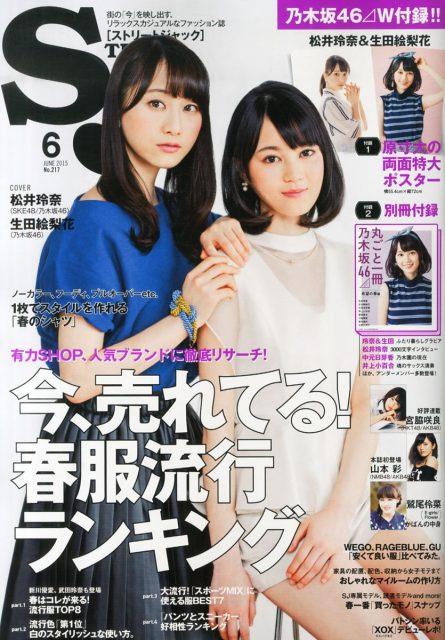 [雑誌] 表紙:松井玲奈・生田絵梨花 「street Jack 2015年6月号」4/24発売!