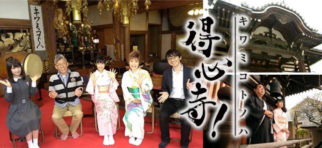 [TV] 4/30 21:00~「キワミコトノハ得心寺!」出演:高山一実