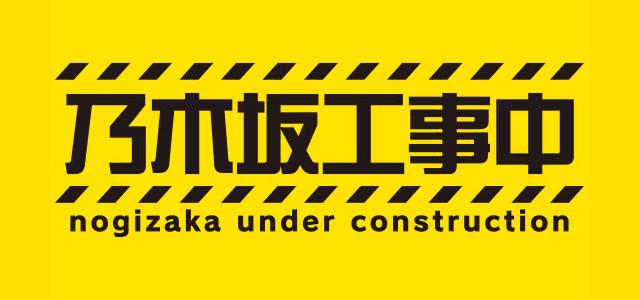 「乃木坂工事中」絶叫スカイダイビングに挑戦するのは誰だ!? [4/3 24:30~]