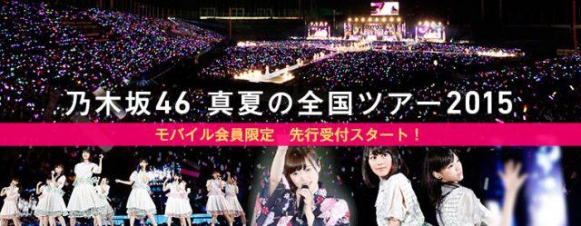 [チケット] 「乃木坂46 真夏の全国ツアー2015」モバイル会員最速先行受付スタート!