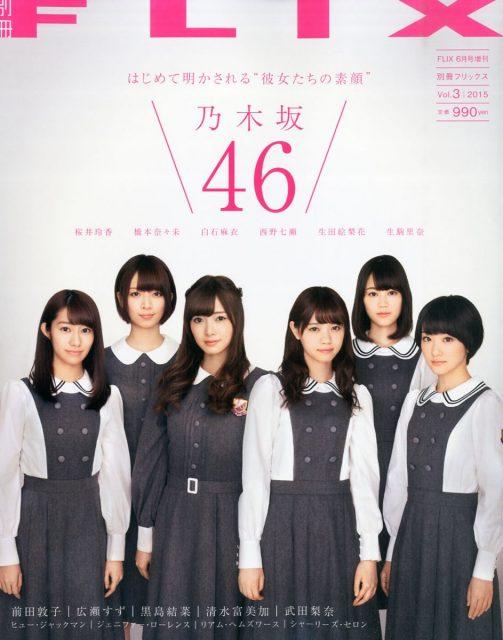 [雑誌] 表紙:乃木坂46 「別冊FLIX Vol.3」5/9発売!