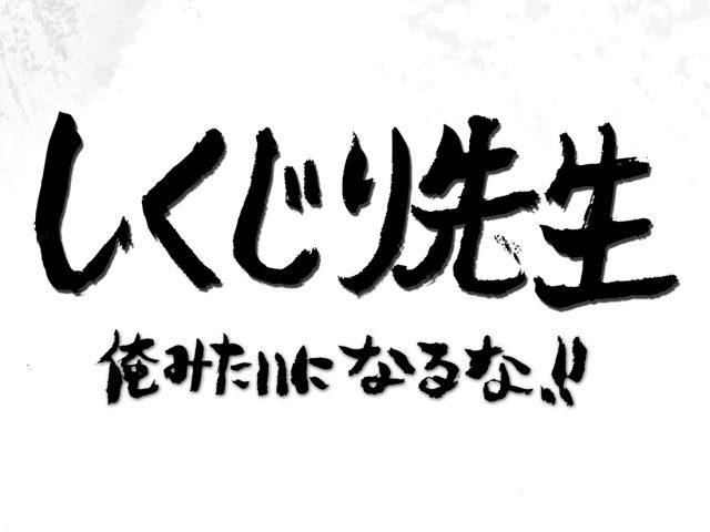 「しくじり先生 3時間SP」出演:生田絵梨花、高山一実(乃木坂46) [5/2 19:00~]