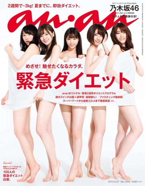 an・an(アン・アン) 2015年5月27日号