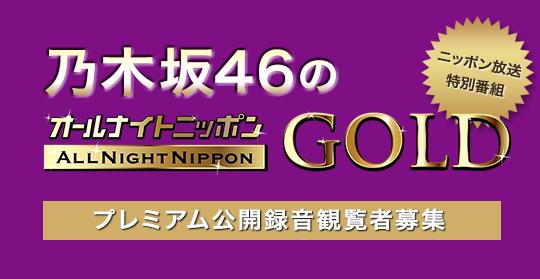 「乃木坂46のオールナイトニッポンGOLD」プレミアム公開録音 開催決定!