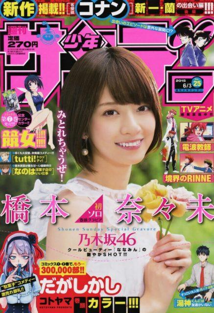 [雑誌] 表紙:橋本奈々未「週刊少年サンデー 2015年6月3日号」5/20発売!
