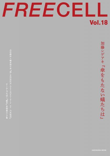 [雑誌] 掲載:白石麻衣・橋本奈々未 「FREECELL vol.18」5/30発売!
