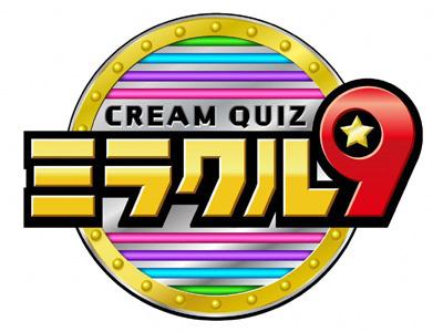 [TV] 5/27 19:56~「くりぃむクイズ ミラクル9」出演:高山一実
