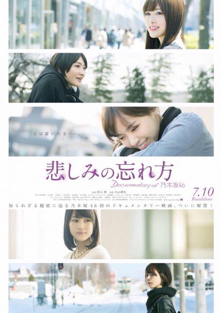 映画「悲しみの忘れ方 Documentary of 乃木坂46」完成披露プレミア上映会開催!