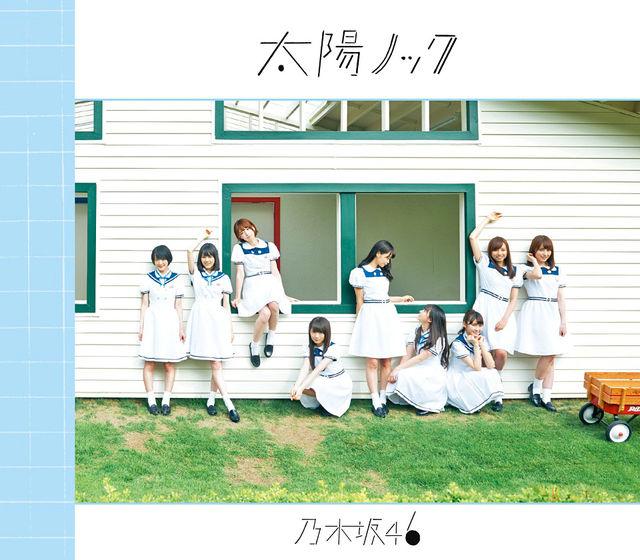 乃木坂46「太陽ノック」初回限定盤Bジャケット