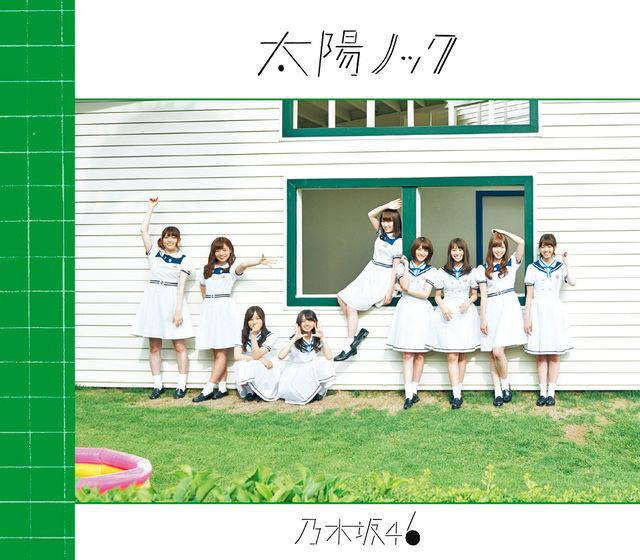 乃木坂46「太陽ノック」初回限定盤Cジャケット