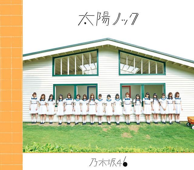 乃木坂46「太陽ノック」セブン-イレブン盤ジャケット