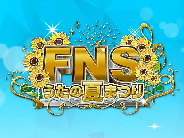 [TV] 乃木坂46「FNSうたの夏まつり」出演決定!