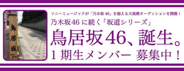 乃木坂46、新グループ「鳥居坂46」誕生へ!1期生オーディション開催!