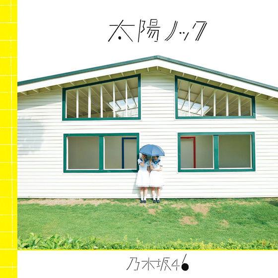 乃木坂46 12thシングル「太陽ノック」