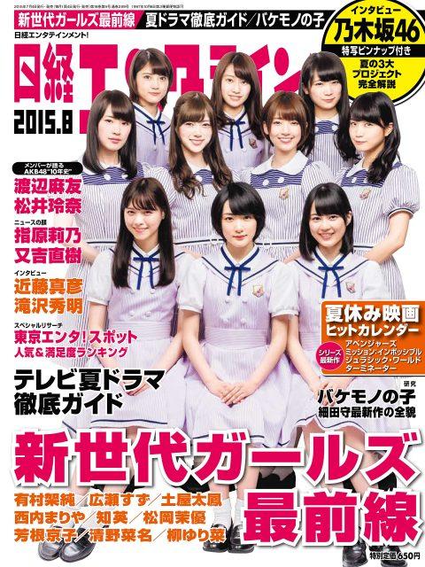 [雑誌] 表紙:乃木坂46 「日経エンタテインメント! 2015年8月号」7/4発売!