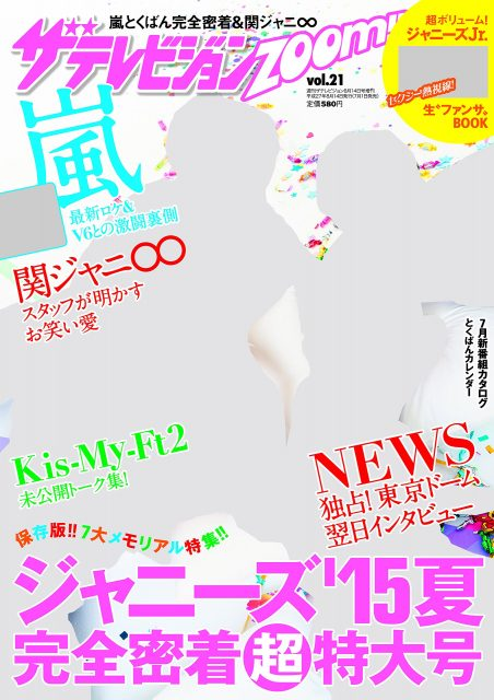 [雑誌] 掲載:乃木坂46 「ザテレビジョンZoom!! vol.21」7/1発売!
