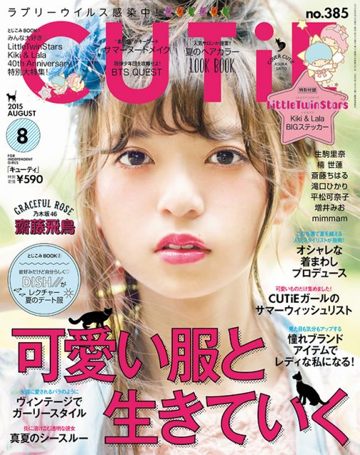 [雑誌] 表紙:乃木坂46齋藤飛鳥 「CUTiE 2015年8月号」7/10発売!