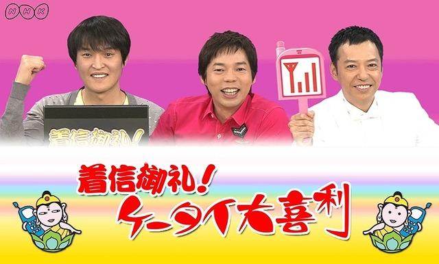 [TV] 7/18 23:30~「着信御礼!ケータイ大喜利 10周年記念SP」出演:乃木坂46