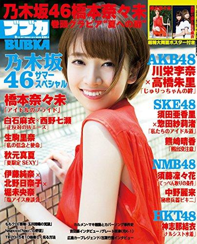 [雑誌] 表紙:乃木坂46橋本奈々未 「BUBKA 2015年9月号」7/31発売!
