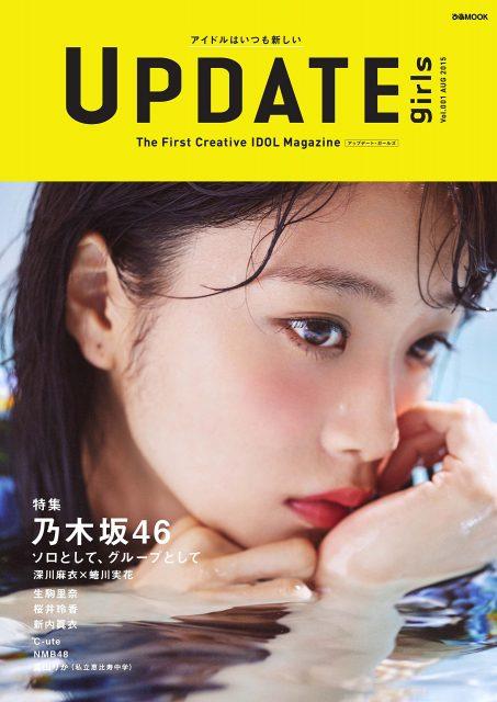 [雑誌] 表紙:乃木坂46深川麻衣 「UPDATE girls vol.1」7/31発売!
