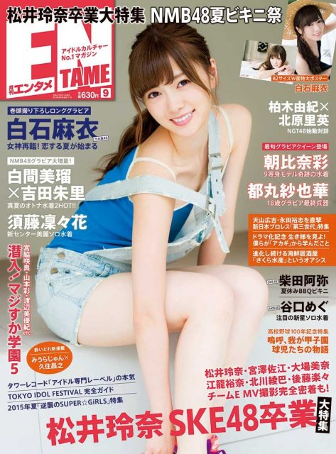 [雑誌] 表紙:乃木坂46白石麻衣 「ENTAME(エンタメ) 2015年9月号」7/30発売!