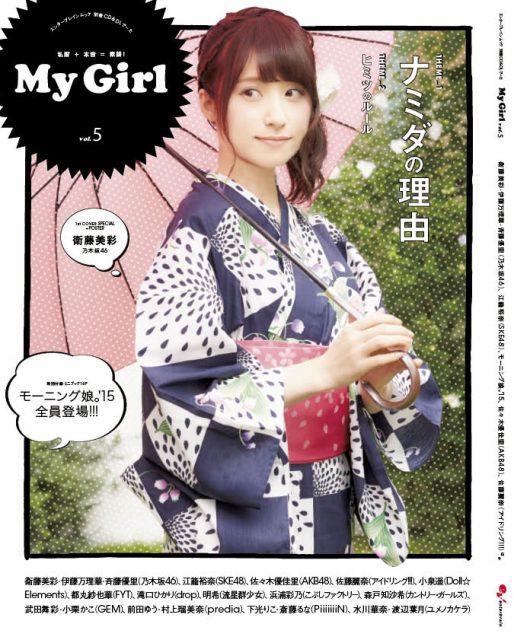[雑誌] 表紙:乃木坂46衛藤美彩 「別冊CD&DLでーた My Girl vol.5」8/11発売!
