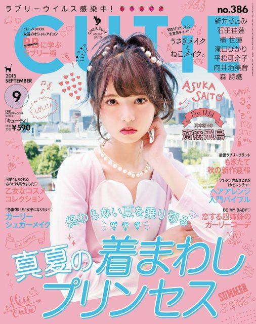 [雑誌] 表紙:乃木坂46齋藤飛鳥 「CUTiE 2015年9月号」8/11発売!