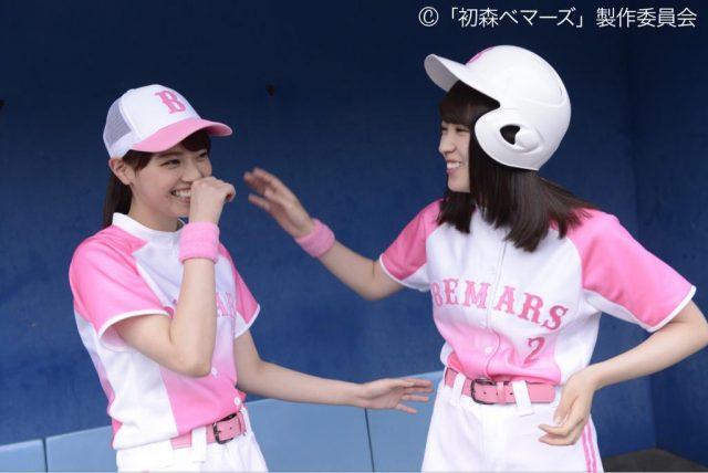 [TV] 8/14 24:12~「初森ベマーズ」第6球:恋のデッドボール