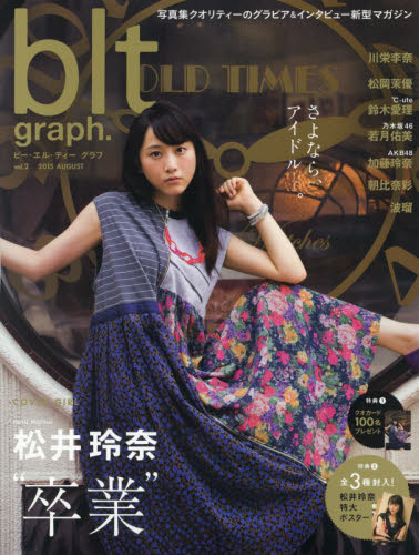 [雑誌] 掲載:乃木坂46若月佑美「blt graph. vol.2」8/31発売!