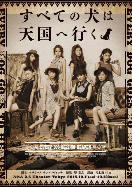 乃木坂46出演、舞台「すべての犬は天国へ行く」キービジュアル公開!