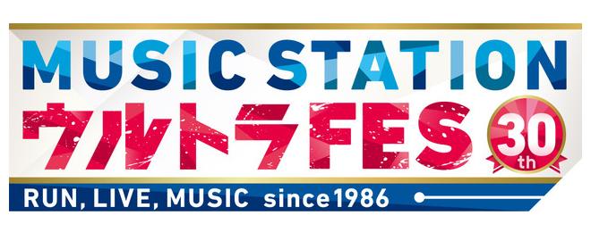 [TV] 9/23 12:00~「MUSIC STATION ウルトラFES」出演:乃木坂46