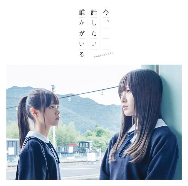 乃木坂46「今、話したい誰かがいる」Type-Aジャケット